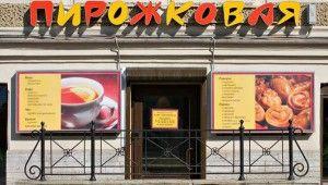 1 kak-otkryt'-svoj-biznes-pirozhkov