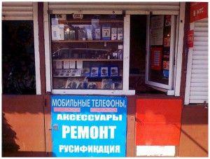 3 biznes-centr-remont-telefonov