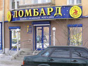 магазин ломбарда