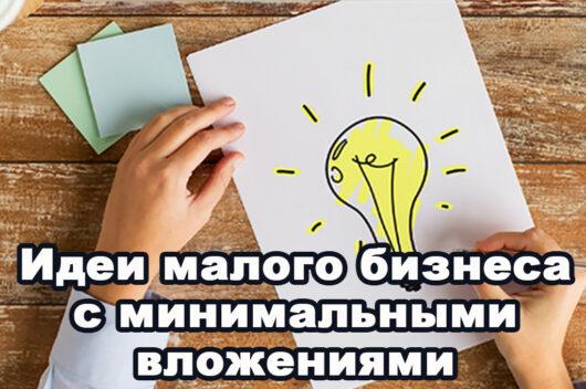 6 бизнес-идей с минимальными вложениями