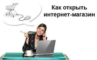b3a185462624 Как открыть интернет-магазин  пошаговая инструкция или план