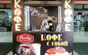 kak-otkryt-kofe-s-soboj-poshagovaya-instrukciya-3