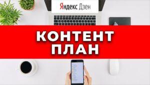 Заработок в Яндекс Дзен: с чего начать составление прибыльного контентного плана